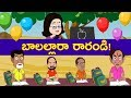 Balallara Rarandi : Political leaders Exam preparations | TRS Vs Mahakutami Vs BJP |  No Comment