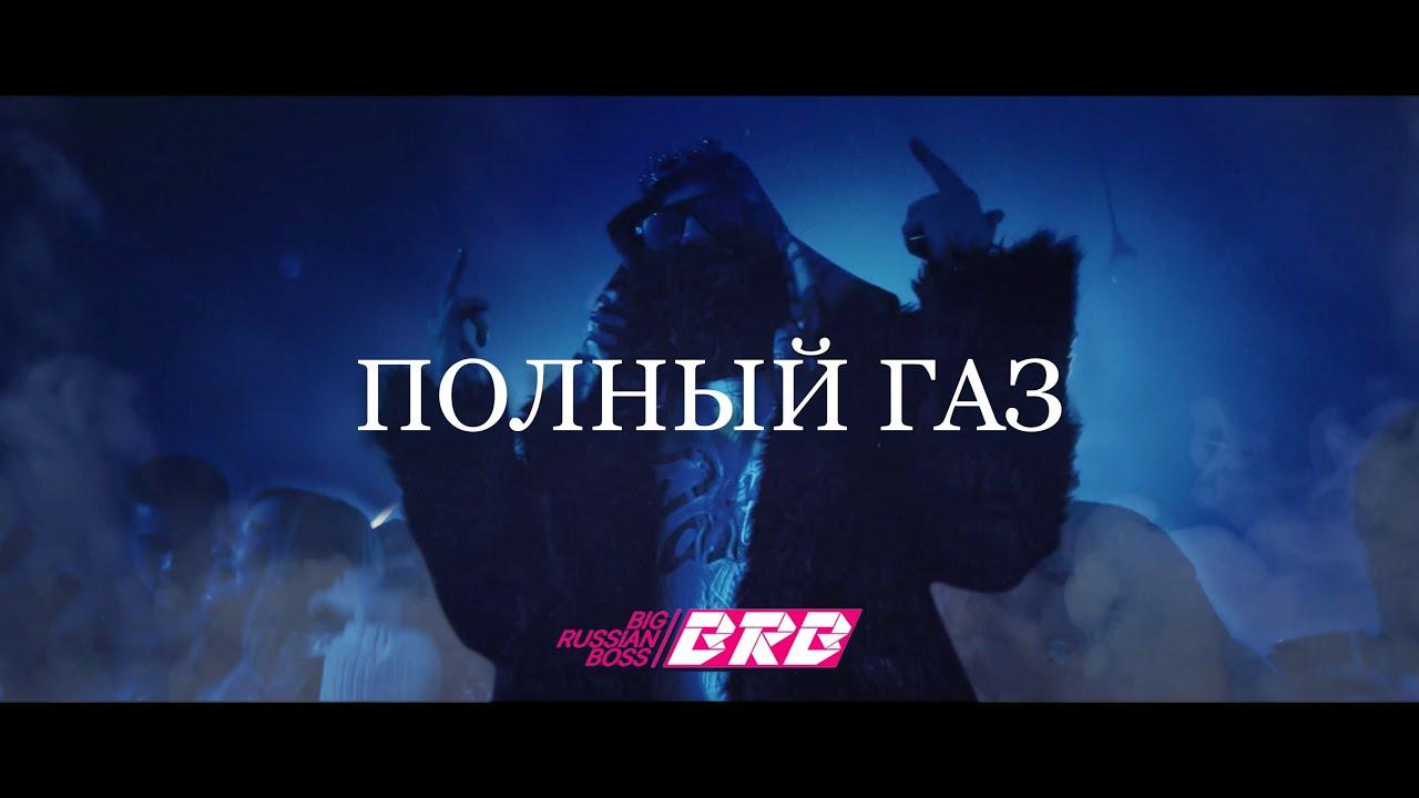 BIG RUSSIAN BOSS - ПОЛНЫЙ ГАЗ (Drift phonk jdm basboosted Remix)