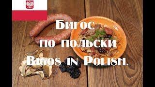 Бигос по польски  Bigos in Polish