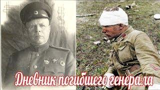 Почему мы проигрывали немцам.Дневник погибшего генерала. Военные истории Великой Отечественной Войны