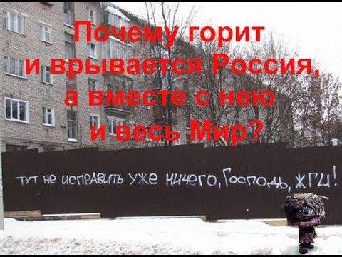 Почему горит, взрывается Россия, захлёбывается в наводнениях, а вместе с нею и весь Мир?