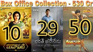 Box Office Collection Of Mahanati,Bhatat Ane Nenu & Rangasthalam   Mahesh Babu   Ram Charan