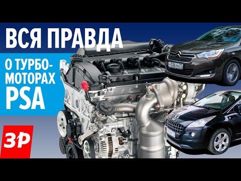 Все неисправности турбомоторов 1.6 THP EP6 концерна PSA. Что убивает цепь и клапаны?