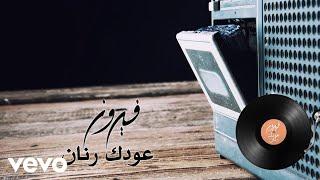Fairuz - Oudak Rannan (Lyric Video) | فيروز - عودك رنان