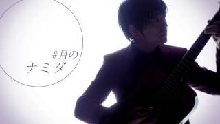押尾コータロー 『アルバム「PANDORA」ダイジェスト』