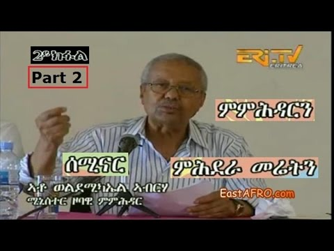 (Part 2) Eritrean Minister - Land Reform Seminar 2015