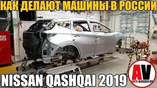 КАК ДЕЛАЮТ МАШИНЫ В РОССИИ? НА примере NISSAN QASHQAI 2019
