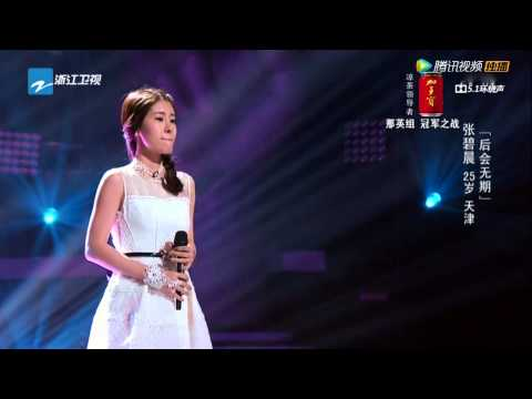 The Voice of China 2014-09-26 : 张碧晨 《后会无期》 HD