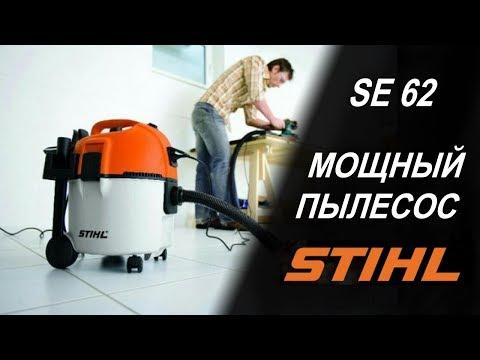 Строительный пылесос STIHL SE 62. Какой пылесос выбрать для строительных работ?