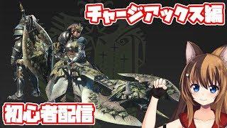 [LIVE] [MHW/モンハン] チャージアックス初心者配信 (Charge Blade) [狩りまる~2nd season~]