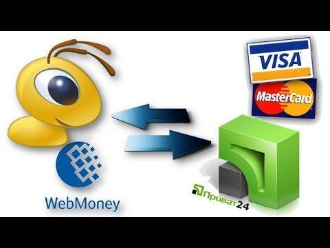 Вывод WebMoney на карту Приватбанка