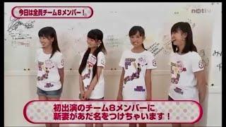 140603 AKB48のあんた、誰?チーム8初登場回 小栗有以、佐藤栞、高橋彩...