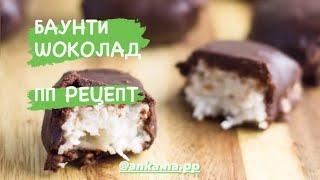БАУНТИ ПП РЕЦЕПТ 8марта подарок кчаю вкус шоколад дома конфеты bounty ЗОЖ shorts Healbe