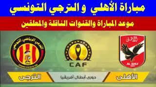 موعد مباراة الأهلي والترجي في نهائي أبطال أفريقيا والقنوات الناقلة