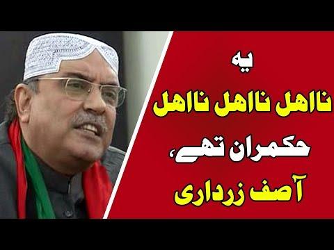 Former President Asif Zardari In PPP Jalsa | 05th January 2018