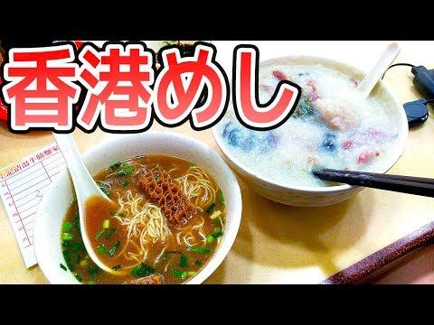 香港旅行で食べて旨かったおすすめのめしまとめTop10 delicious Food I ate in Hong Kong!