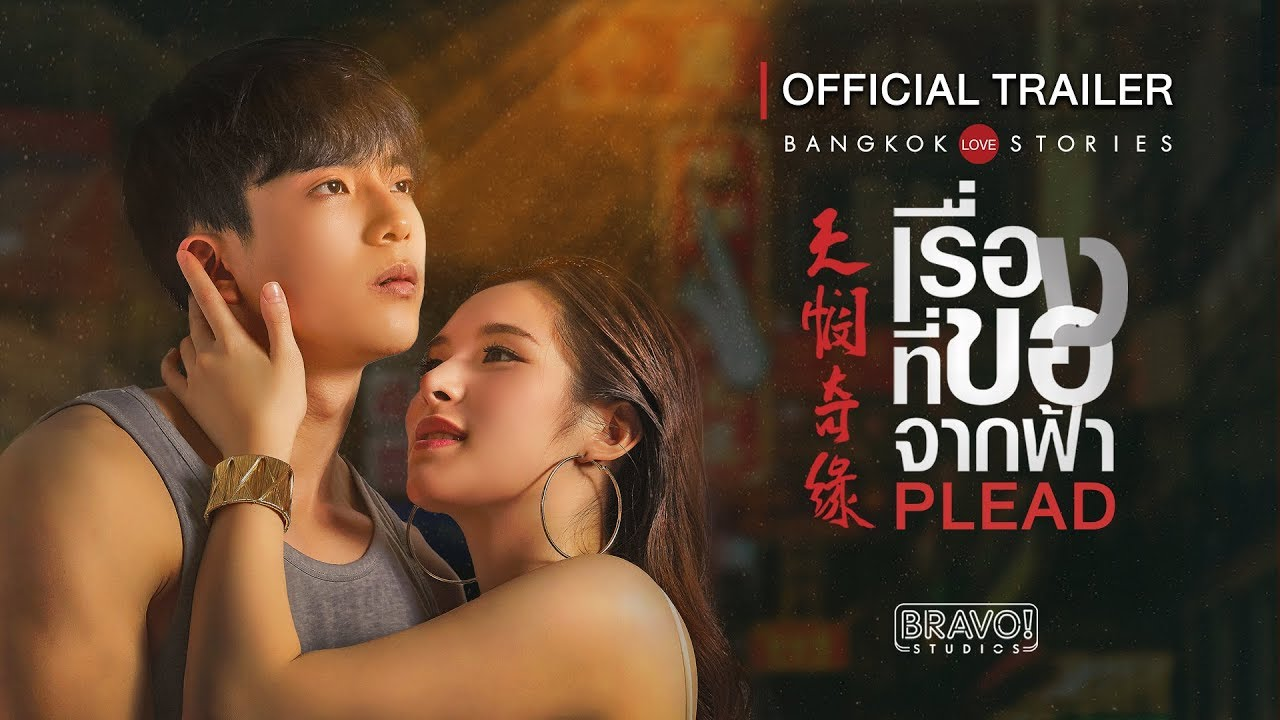Bangkok Love Stories: Plead': Release date, plot, cast