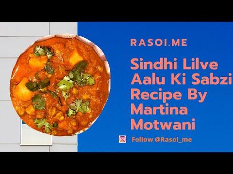 Sindhi Lilve Aalu  Ki Sabzi Recipe | Lilve Ki Sabzi Recipe |Lilve Aalu | Rasoi.me