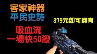 【黃龍】CSO平民史詩-第七賽季槍-提亞馬特MK4,吸血流超猛!還沒買的趕快課 武器精華