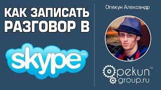 как записать разговор в скайпе. MP3 Skype Recorder