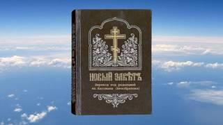 ПОСЛАНИЯ СВЯТЫХ АПОСТОЛОВ - перевод под ред. еп. Кассиана (Безобразова)