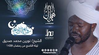 روائع التراويح | الشيخ نورين محمد صديق | مسجد المؤسسة بحري | 9 رمضان 1439