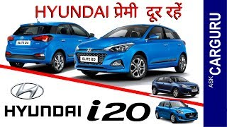 New Hyundai i20, अब क्यों ? Now against Maruti Swift & Suzuki Baleno, सभी जानकारी के साथ कारगुरु