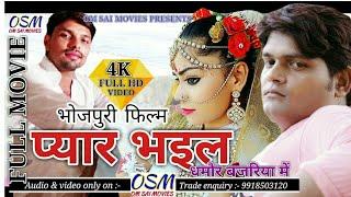 प्यार भइल धमौर बजरिया में /Full movie/2018 ki sabse superhit real love story/Ganesh singh/sonam/viny