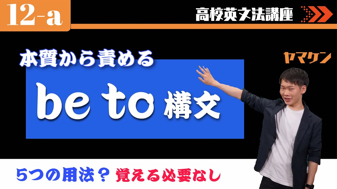 To 構文 be 薮下研究室 ›