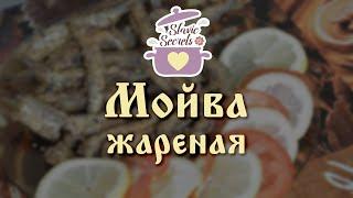 Slavic Secrets#47: Жареная мойва