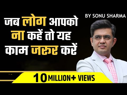 How to Deal with NO in Sales..! Sonu Sharma