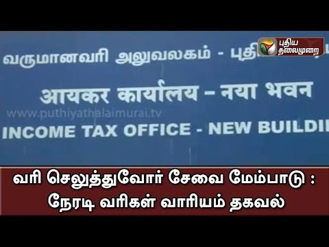 Advancement service for income taxpayer : The Central Board of Direct Taxes
