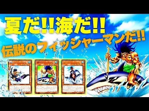 【遊戯王ADS】夏だ!海だ!伝説のフィッシャーマンだ!【YGOPro】