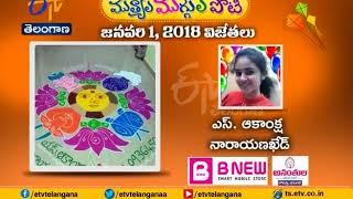 Etv Telangana Mutyala Muggulu JAN 1st Winners
