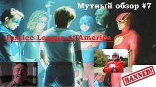 Мутный обзор #7 - Justice League Of America (1997)