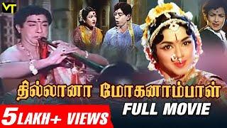 Thillana Mohanambal Full Movie | Sivaji | Padmini | TS Balaiah | Nagesh | Tamil Old Hit Movie