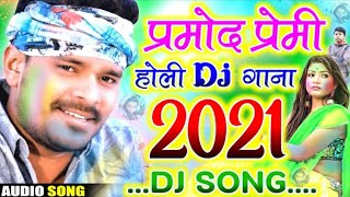 Download Parmod premi new holi song 2021_parmod premi ka Naya Dj holi geet 2021_new holi Dj song 2021