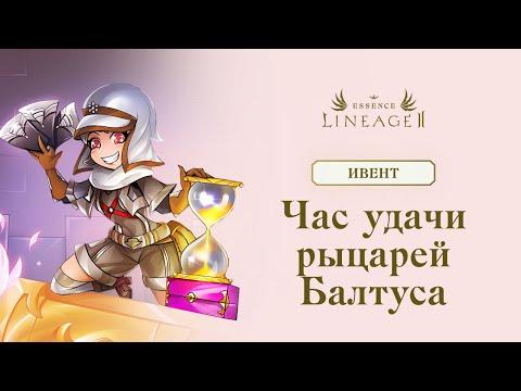 Час Удачи Рыцарей Балтуса. Ивент Lineage 2 Essence