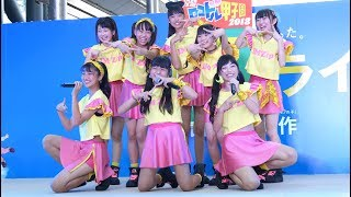 汐留ロコドル甲子園2018 2018 /7/29 場所:未来のミライステージ(汐留...