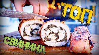 Два топовых рецепта для свинины на гриле | Карбонад с тапенадом и вырезка в моджо