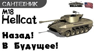 M18 Hellcat Гайд (обзор) World of Tanks(wot)