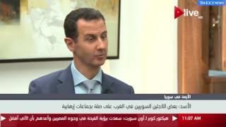 الأزمة في سوريا.. الأسد: بعض اللاجئين السوريين في الغرب على صلة بجماعات إرهابية