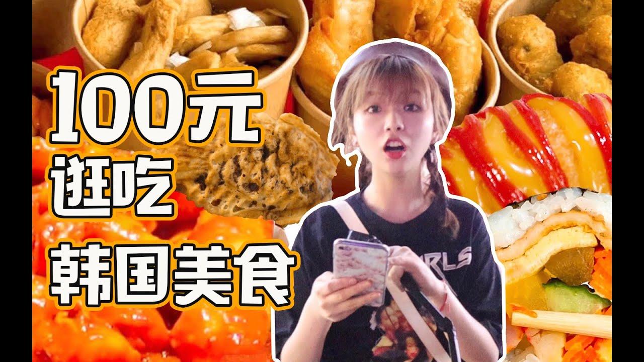 韩国所有美食小吃都在这条街?100元就吃遍的爱豆同款美食攻略!