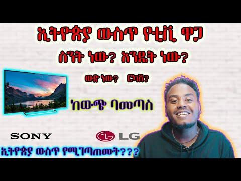 Ethiopia[ወሳኝ መረጃ ሳውዲ፣ዱባይ፣አሜሪካ፣ቤሩት ላላችሁ በሙሉ] ኢትዮጵያ ውስጥ የቲቪ ዋጋ ስንት ነው? ከውጭ ባመጣስ? Ethiopia TV market