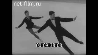 1963г Фигурное катание 5 е соревнования на приз им Кирова