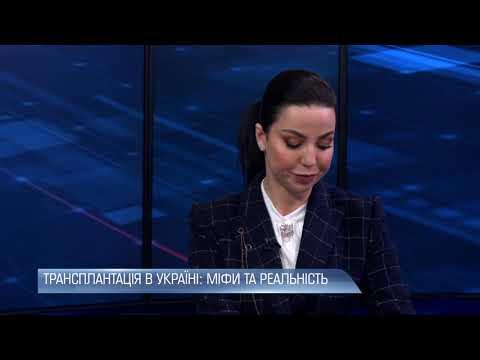 Оксана Дмитриева - трансплантация органов: мифы и реальность