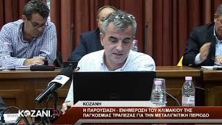 Παρουσίαση Παγκόσμιας Τράπεζας Κοζάνη (2)