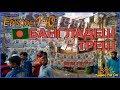 БАНГЛАДЕШ ШОК Первые впечатления Дакка Навстречу Солнцу Автостопом 140 mp3