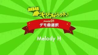 チームサプライズの新曲をみんなでつくる! AKB48曲づくりプロジェクトの PHASE1 デモ曲選択 のMelody Hです。