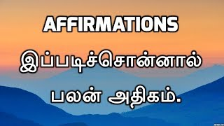 Affirmations How to Use them? | Law of Attraction in Tamil | The Secret in Tamil
